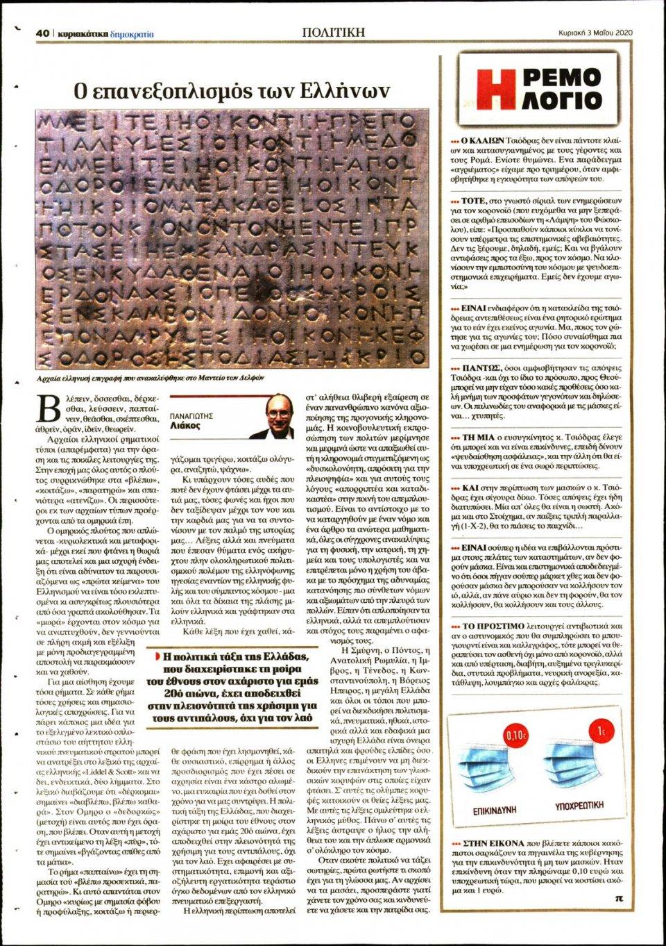 Οπισθόφυλλο Εφημερίδας - ΚΥΡΙΑΚΑΤΙΚΗ ΔΗΜΟΚΡΑΤΙΑ - 2020-05-03