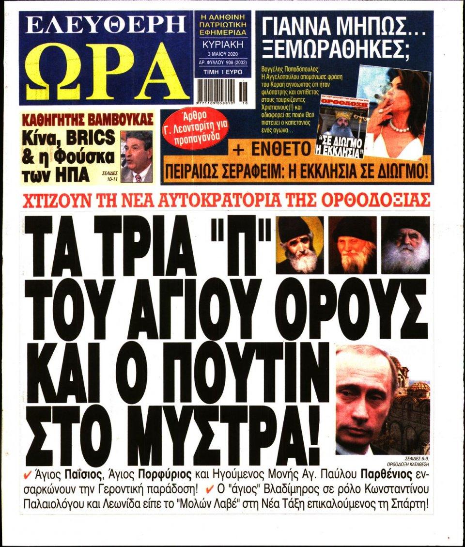 Πρωτοσέλιδο Εφημερίδας - Ελεύθερη Ώρα - 2020-05-03