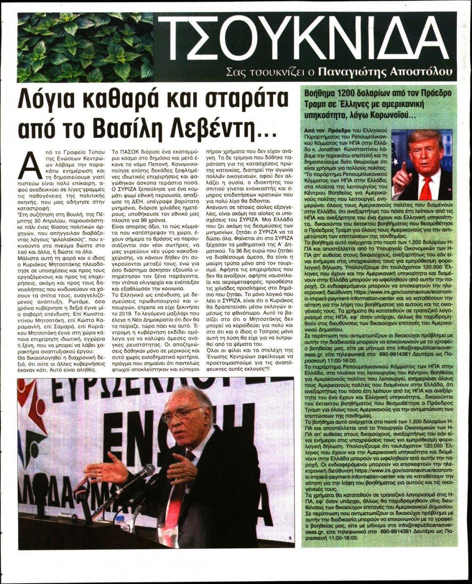 Οπισθόφυλλο Εφημερίδας - Ελεύθερη Ώρα - 2020-05-03
