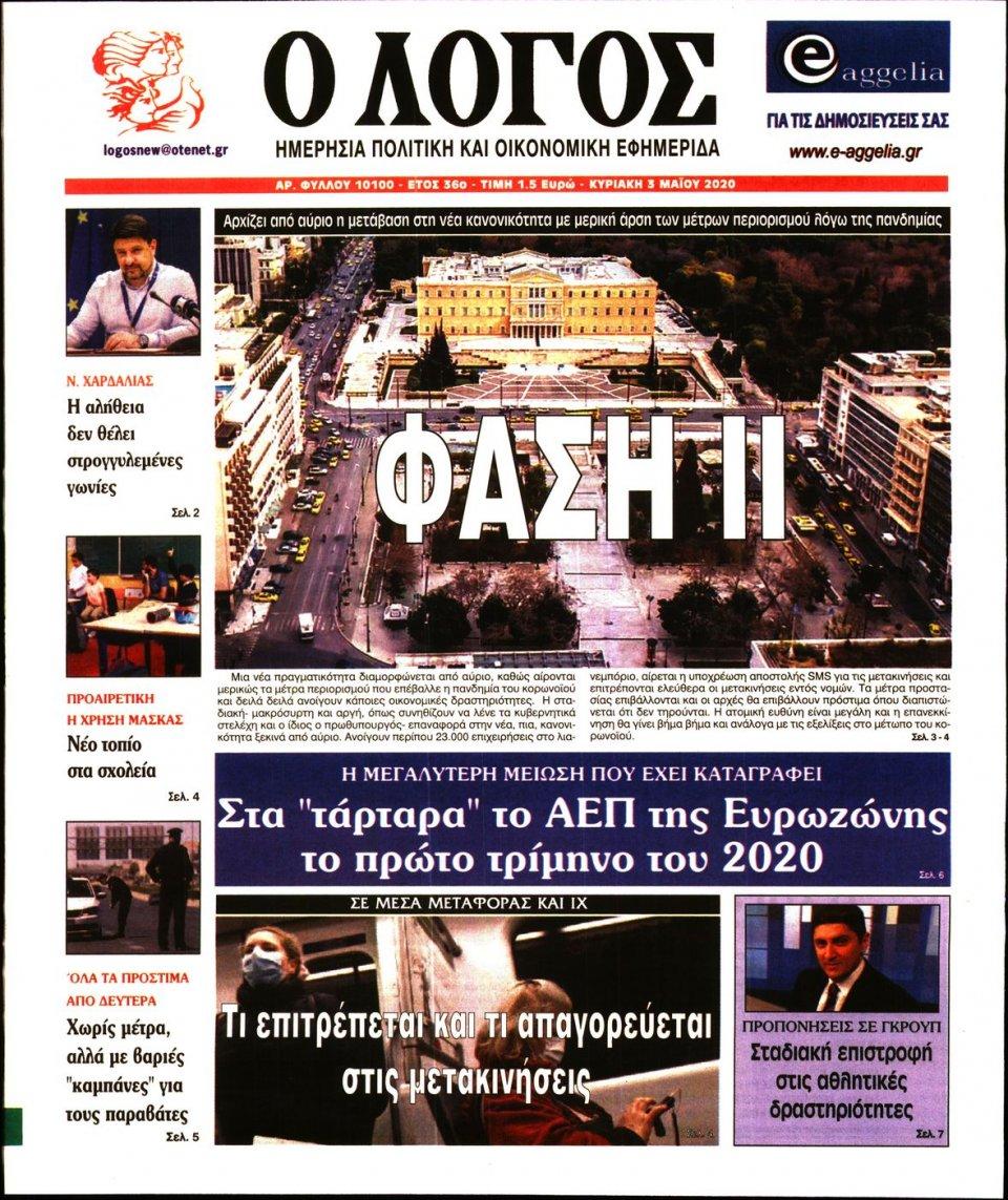 Πρωτοσέλιδο Εφημερίδας - Λόγος - 2020-05-03