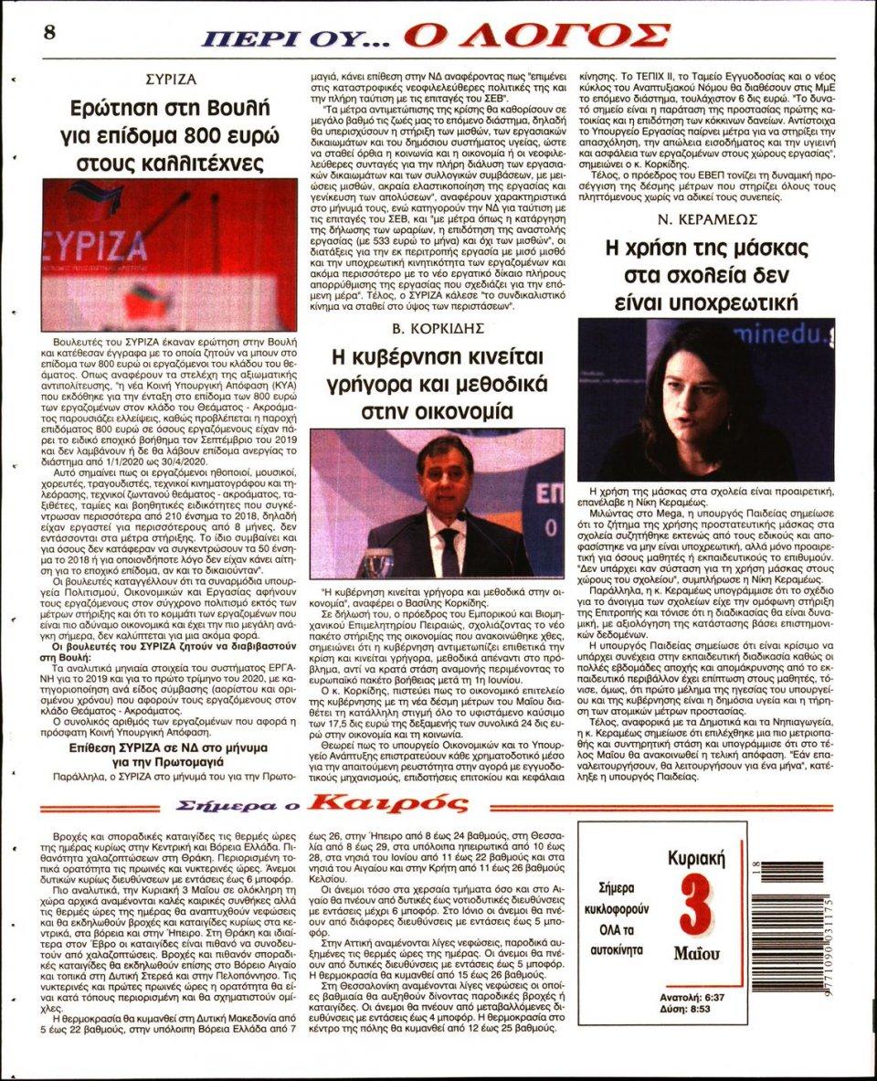 Οπισθόφυλλο Εφημερίδας - Λόγος - 2020-05-03