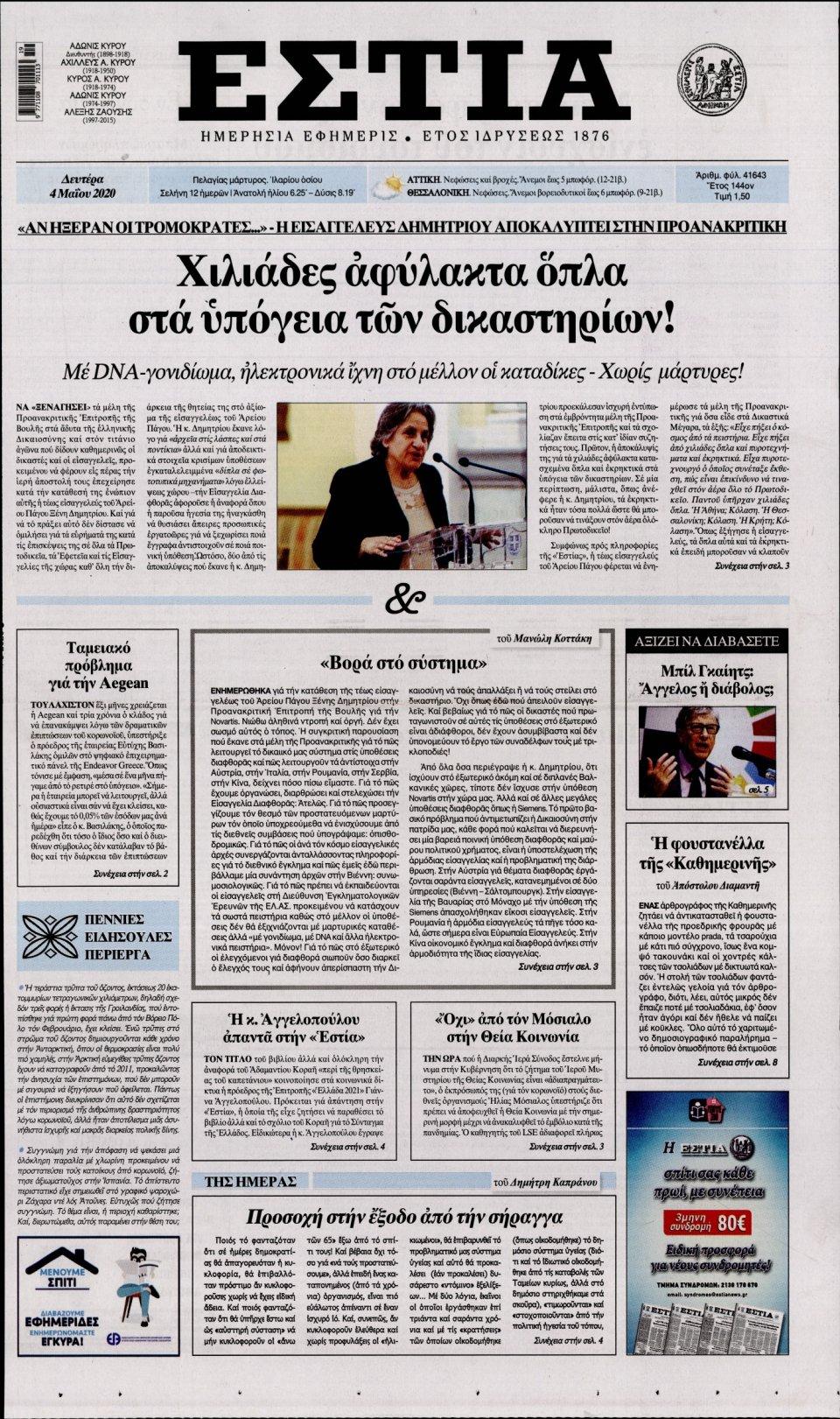Πρωτοσέλιδο Εφημερίδας - Εστία - 2020-05-04