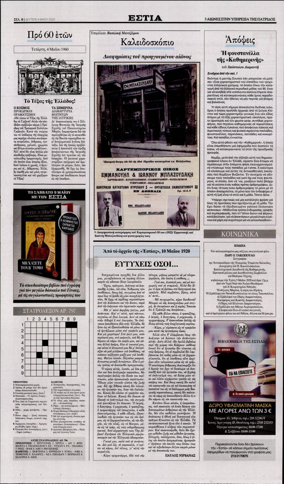 Οπισθόφυλλο Εφημερίδας - Εστία - 2020-05-04