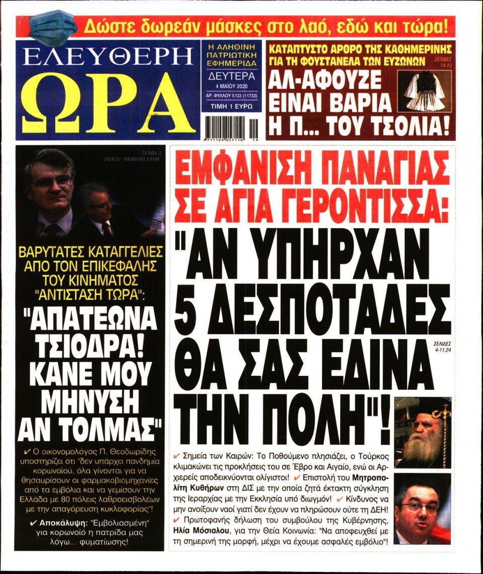 Πρωτοσέλιδο Εφημερίδας - Ελεύθερη Ώρα - 2020-05-04
