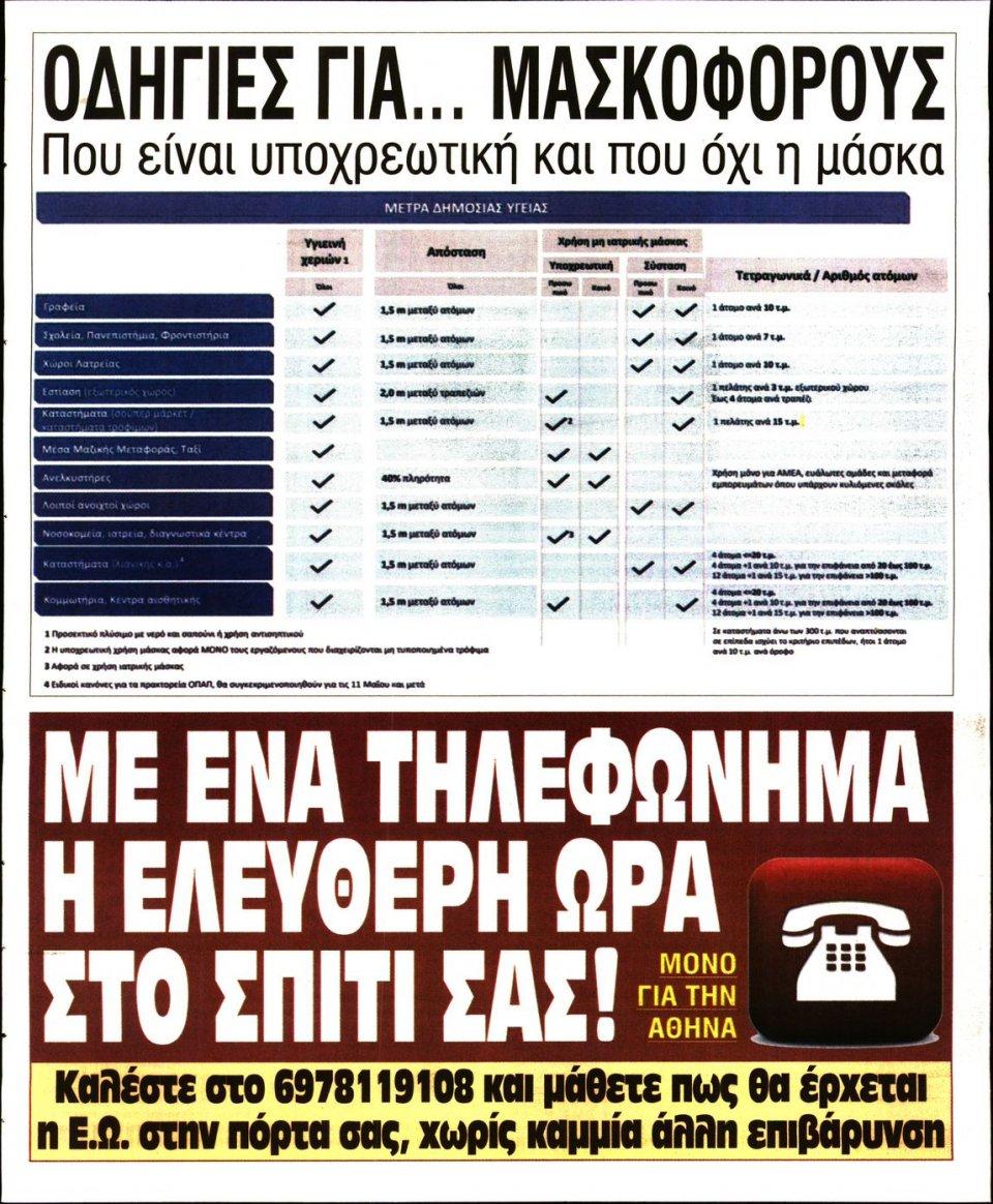 Οπισθόφυλλο Εφημερίδας - Ελεύθερη Ώρα - 2020-05-04