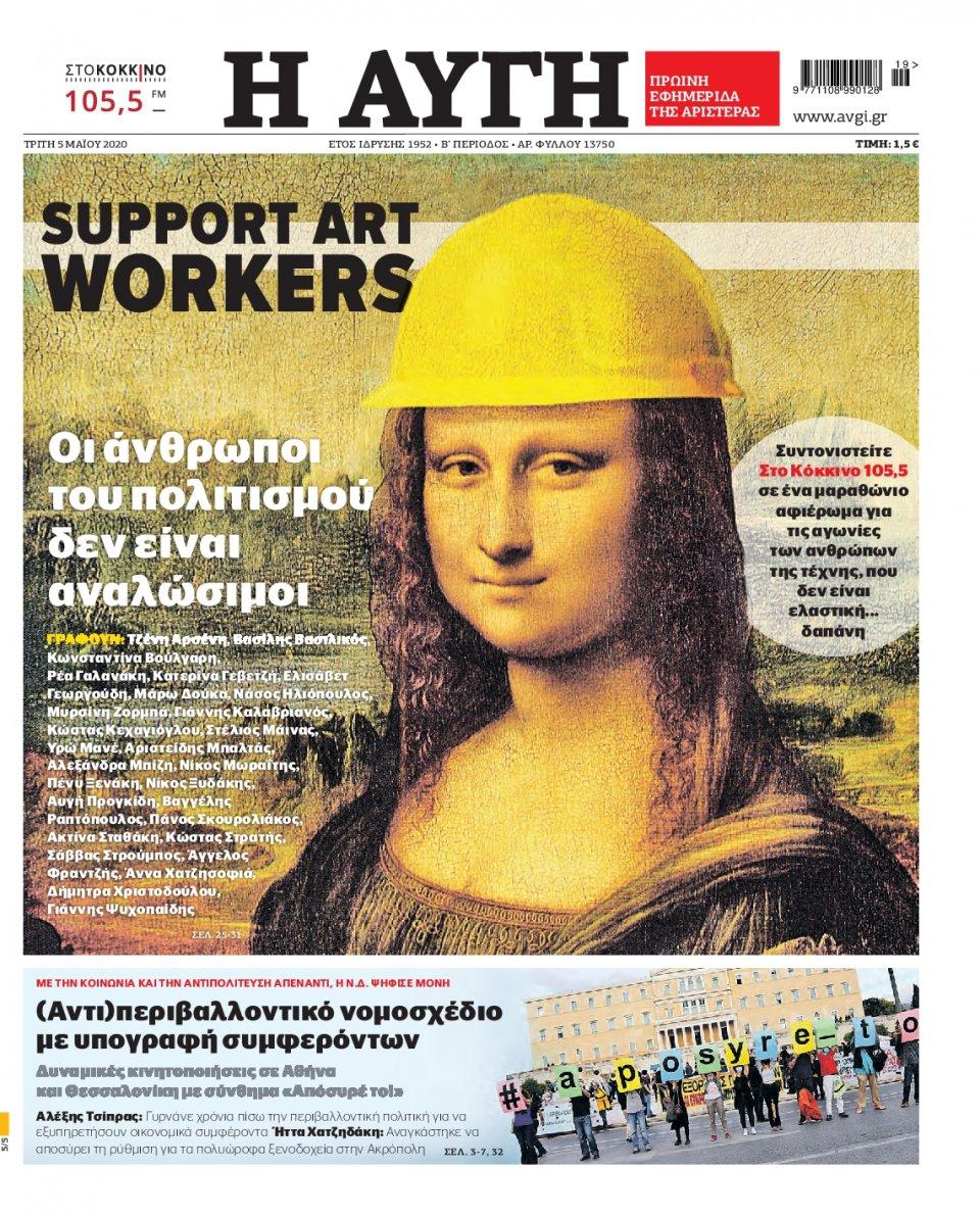 Πρωτοσέλιδο Εφημερίδας - Αυγή - 2020-05-05