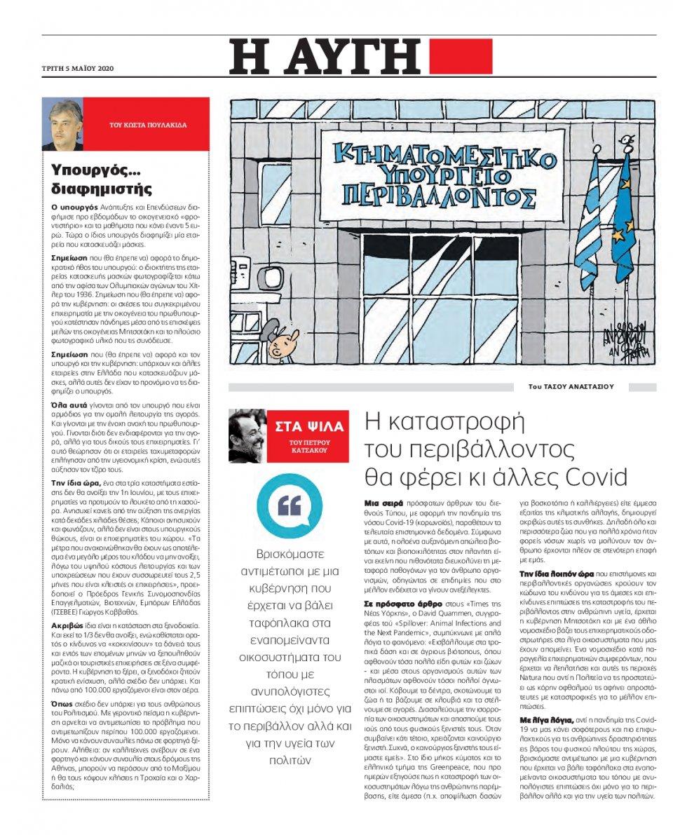 Οπισθόφυλλο Εφημερίδας - Αυγή - 2020-05-05