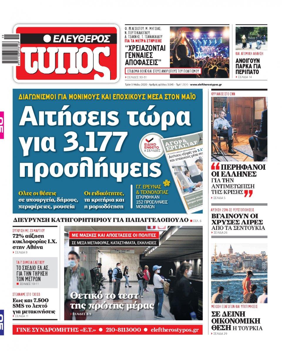 Πρωτοσέλιδο Εφημερίδας - Ελεύθερος Τύπος - 2020-05-05