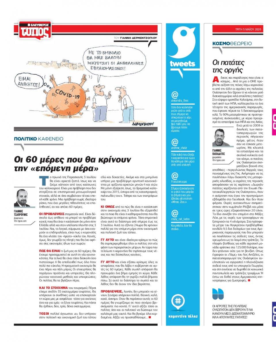 Οπισθόφυλλο Εφημερίδας - Ελεύθερος Τύπος - 2020-05-05
