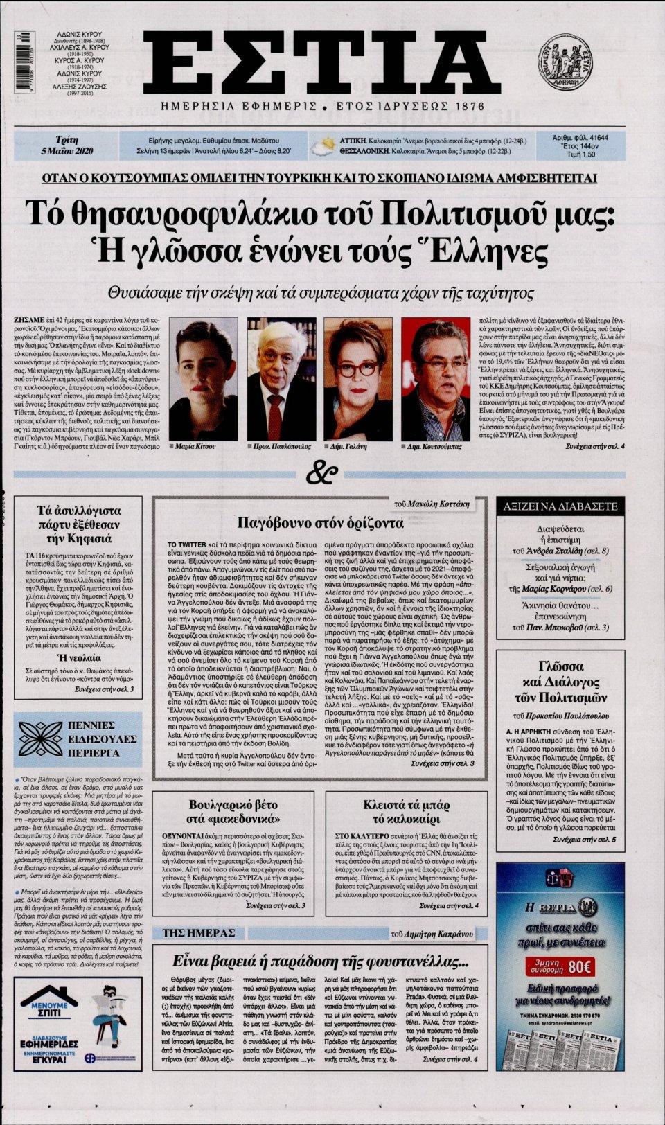 Πρωτοσέλιδο Εφημερίδας - Εστία - 2020-05-05