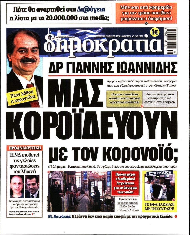 Πρωτοσέλιδο Εφημερίδας - ΔΗΜΟΚΡΑΤΙΑ - 2020-05-05