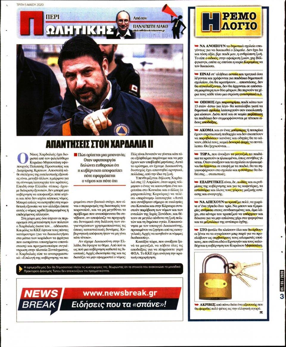 Οπισθόφυλλο Εφημερίδας - ΔΗΜΟΚΡΑΤΙΑ - 2020-05-05