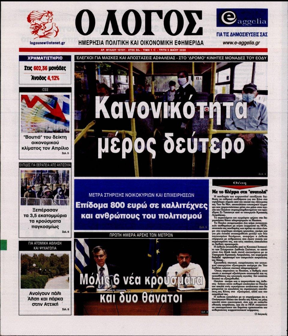 Πρωτοσέλιδο Εφημερίδας - Λόγος - 2020-05-05