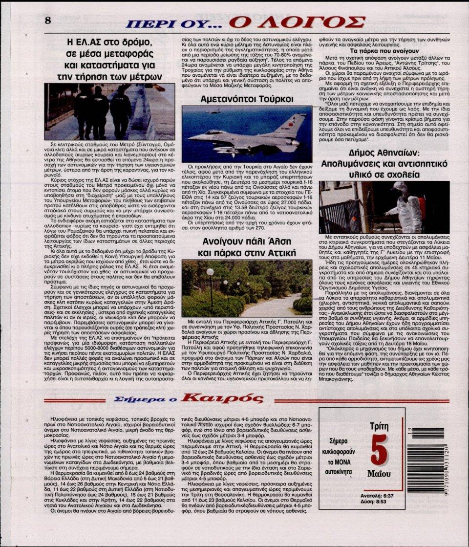 Οπισθόφυλλο Εφημερίδας - Λόγος - 2020-05-05