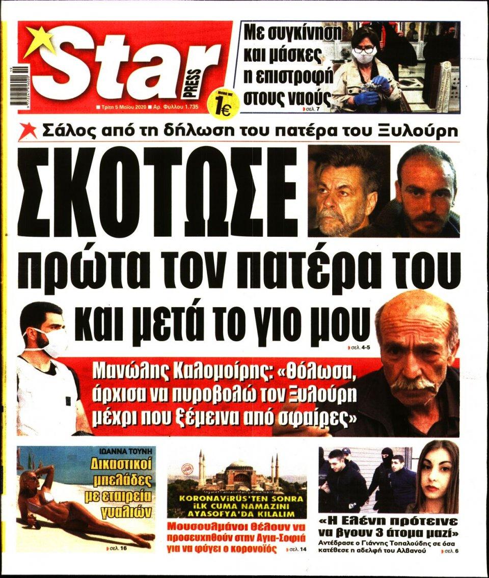 Πρωτοσέλιδο Εφημερίδας - STAR PRESS - 2020-05-05
