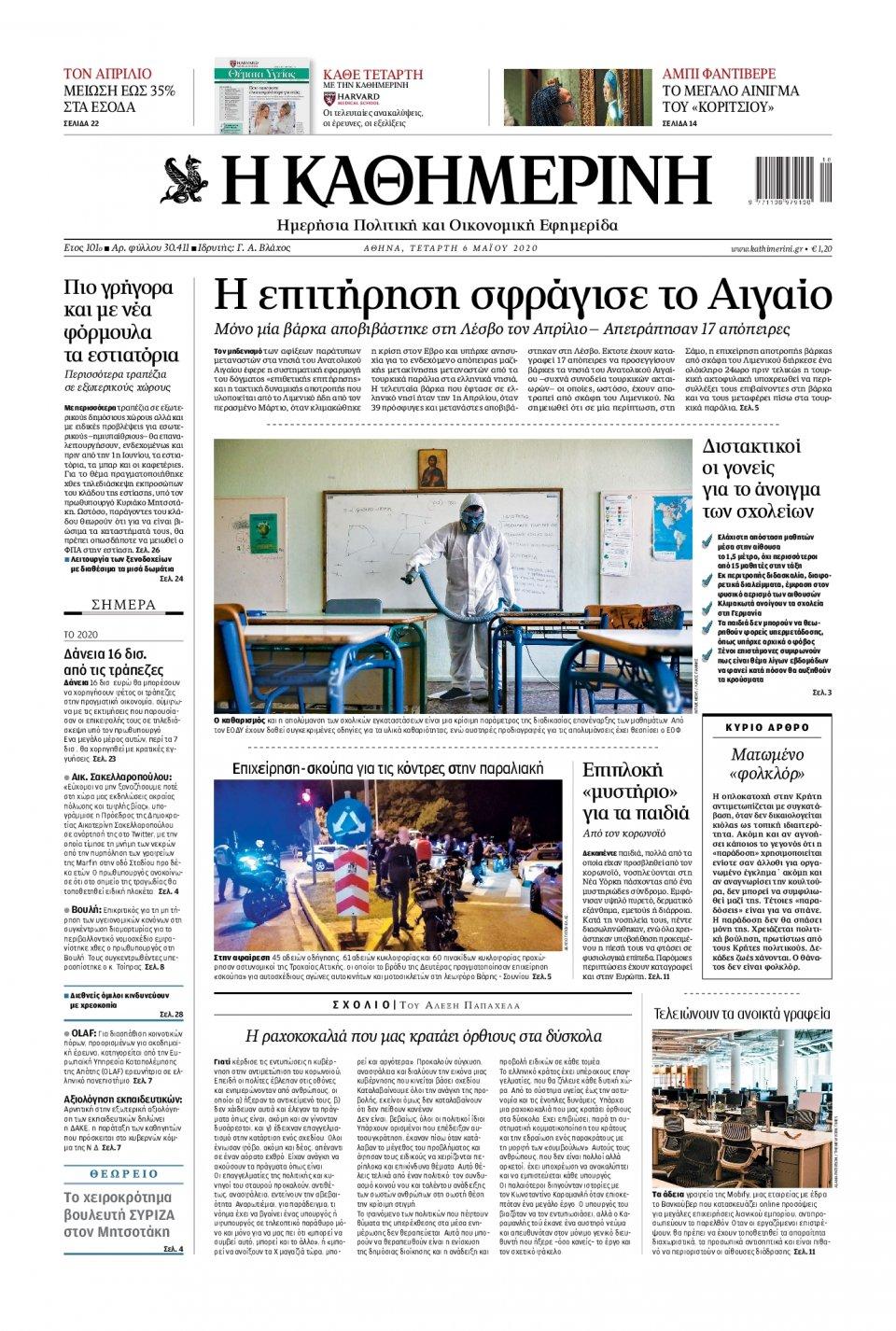 Πρωτοσέλιδο Εφημερίδας - Καθημερινή - 2020-05-06