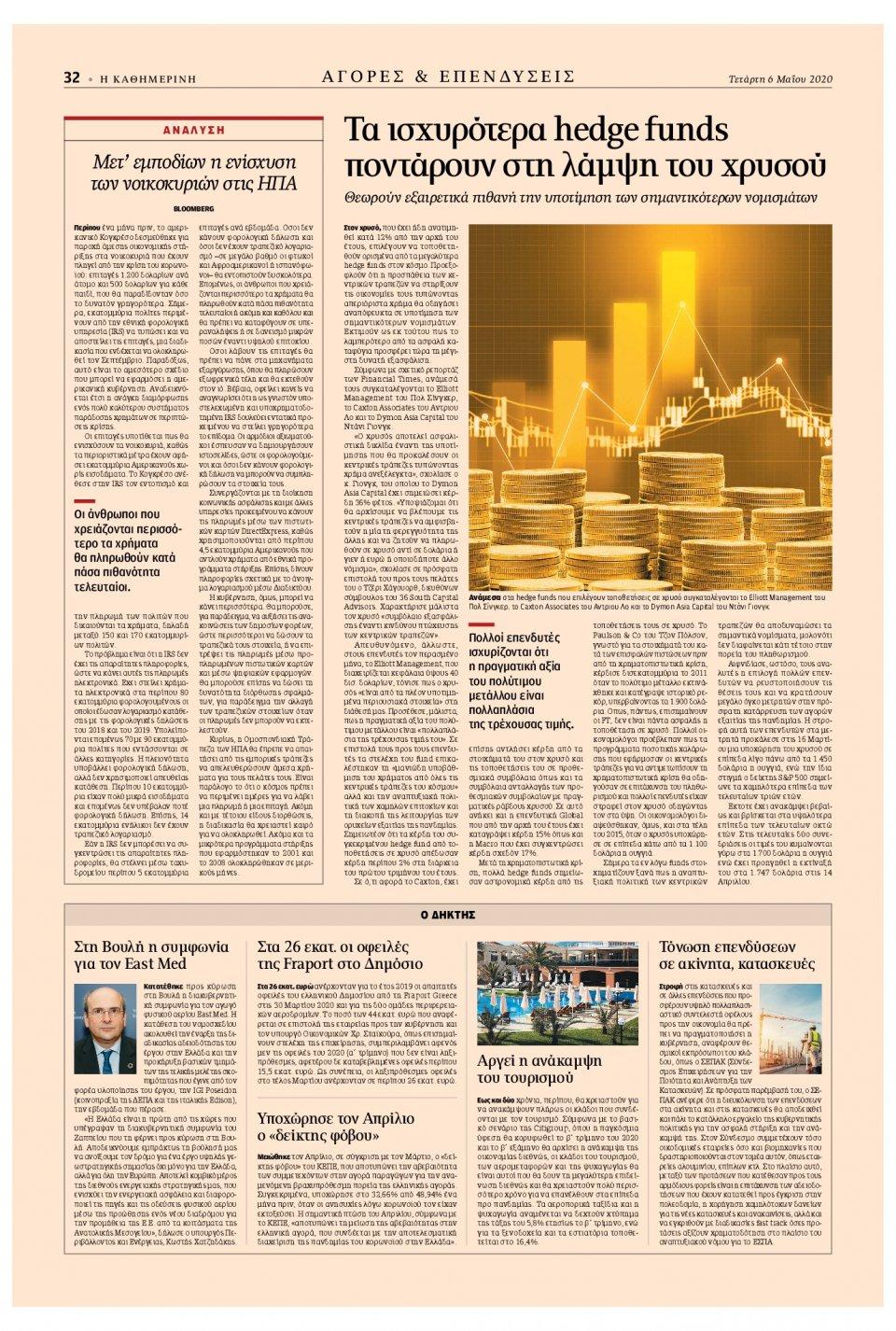 Οπισθόφυλλο Εφημερίδας - Καθημερινή - 2020-05-06