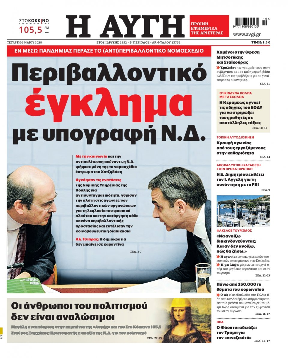 Πρωτοσέλιδο Εφημερίδας - Αυγή - 2020-05-06