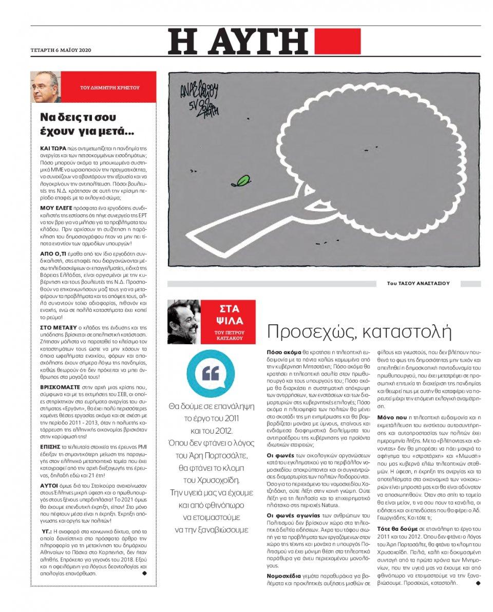 Οπισθόφυλλο Εφημερίδας - Αυγή - 2020-05-06