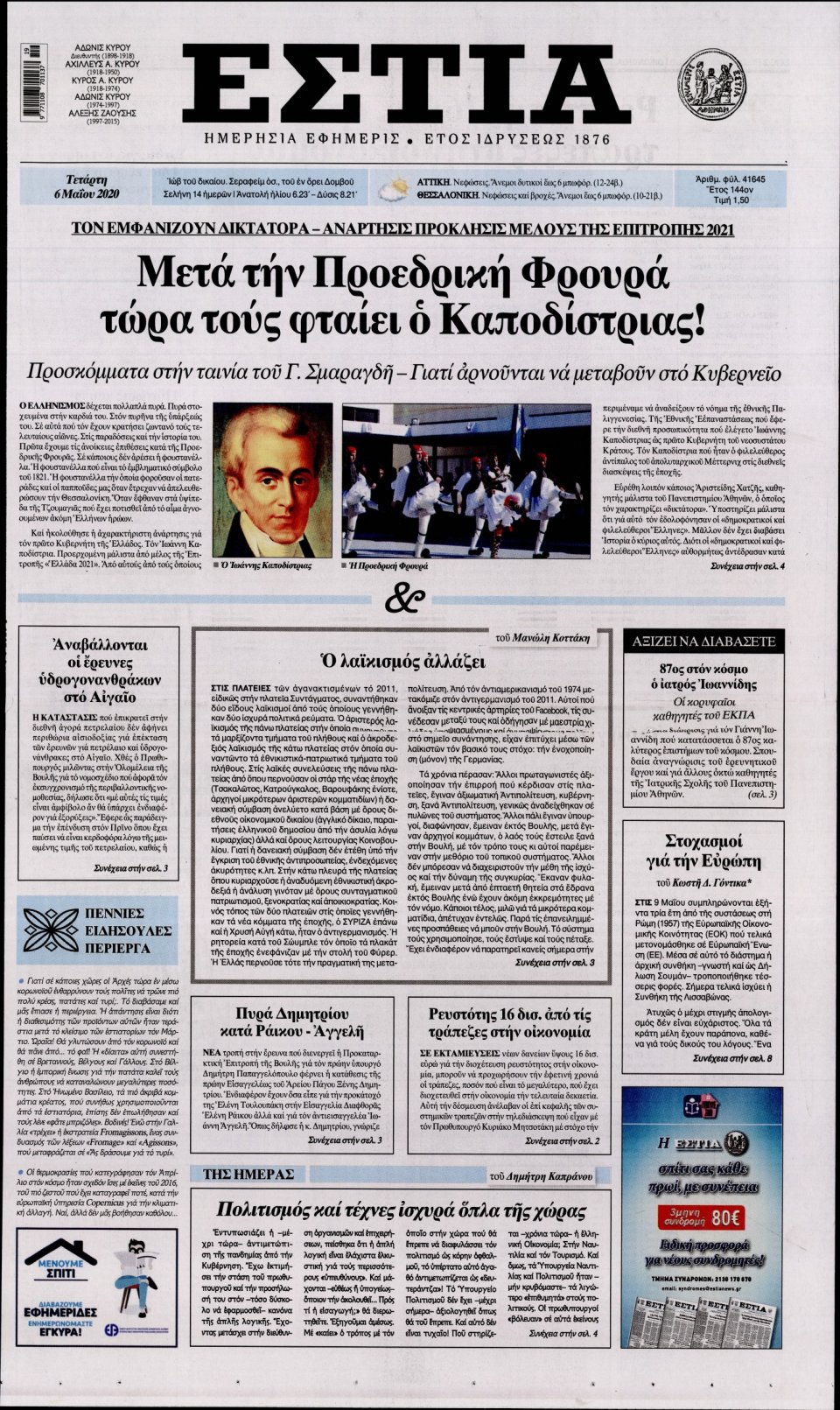 Πρωτοσέλιδο Εφημερίδας - Εστία - 2020-05-06