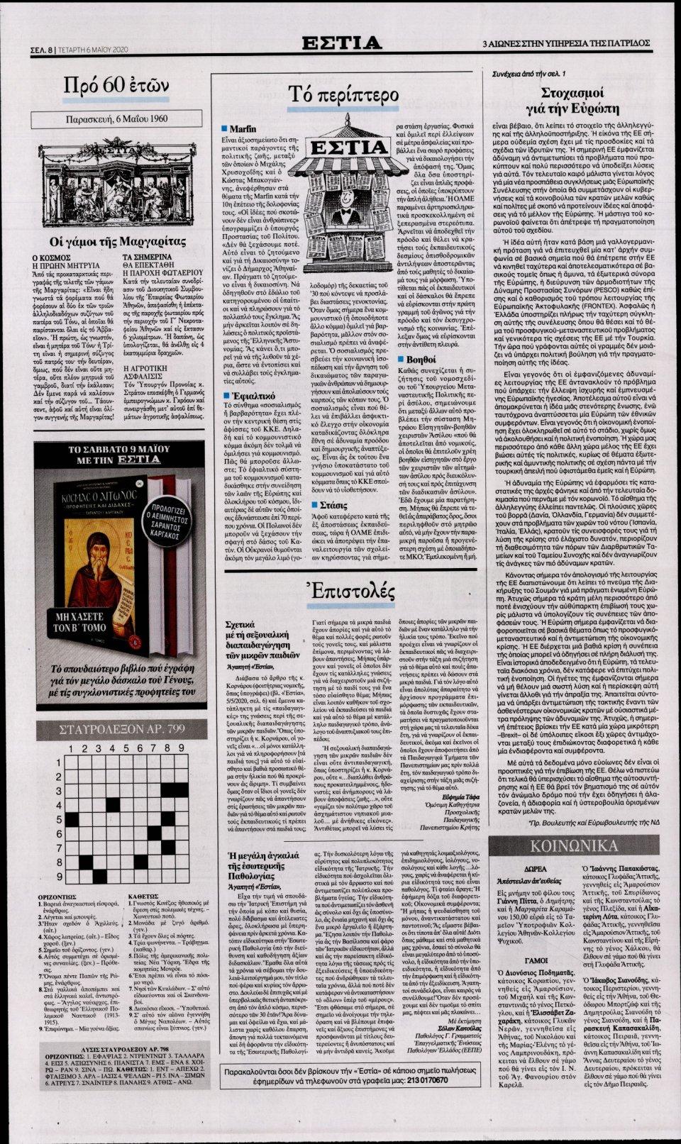 Οπισθόφυλλο Εφημερίδας - Εστία - 2020-05-06
