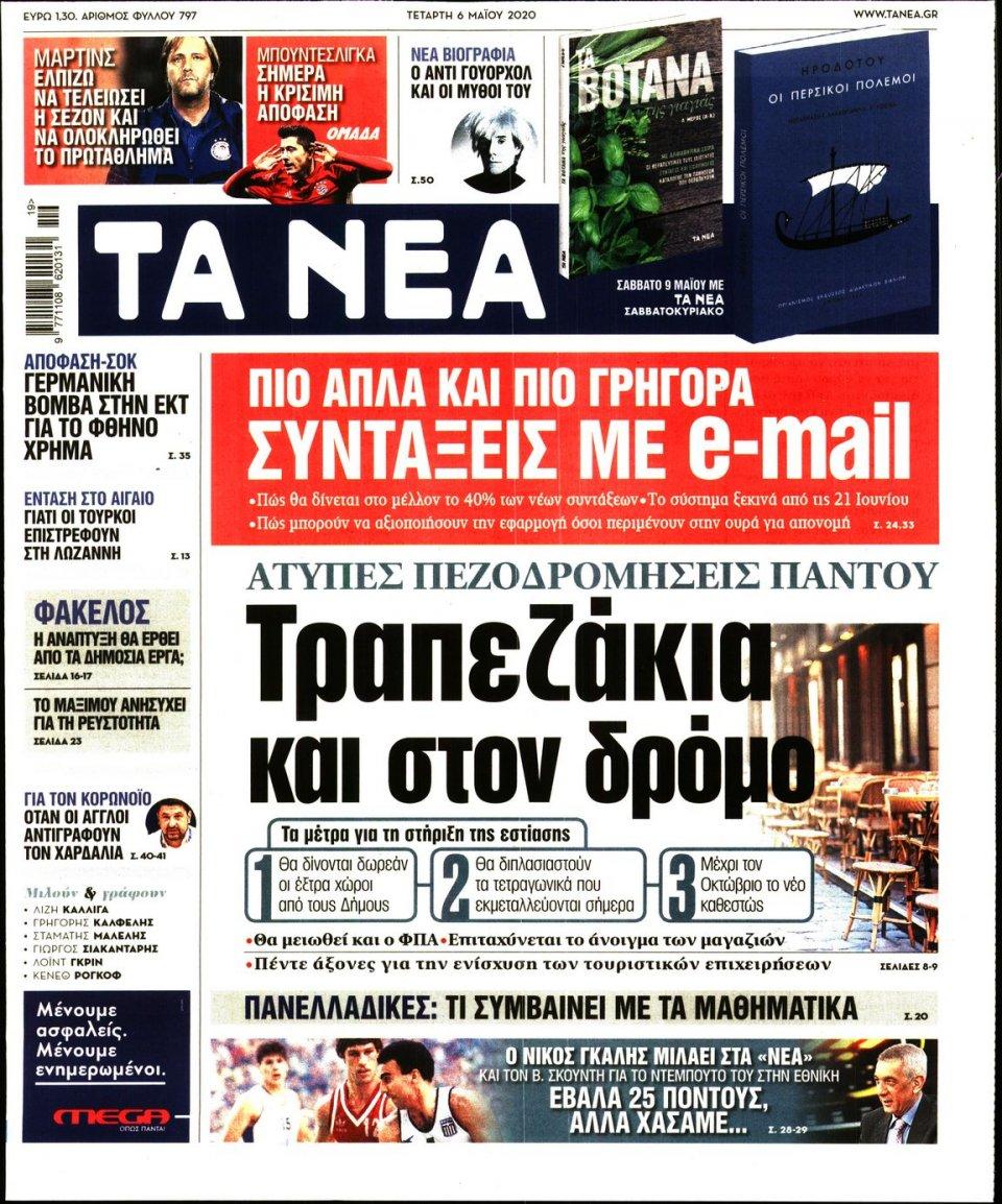 Πρωτοσέλιδο Εφημερίδας - Τα Νέα - 2020-05-06