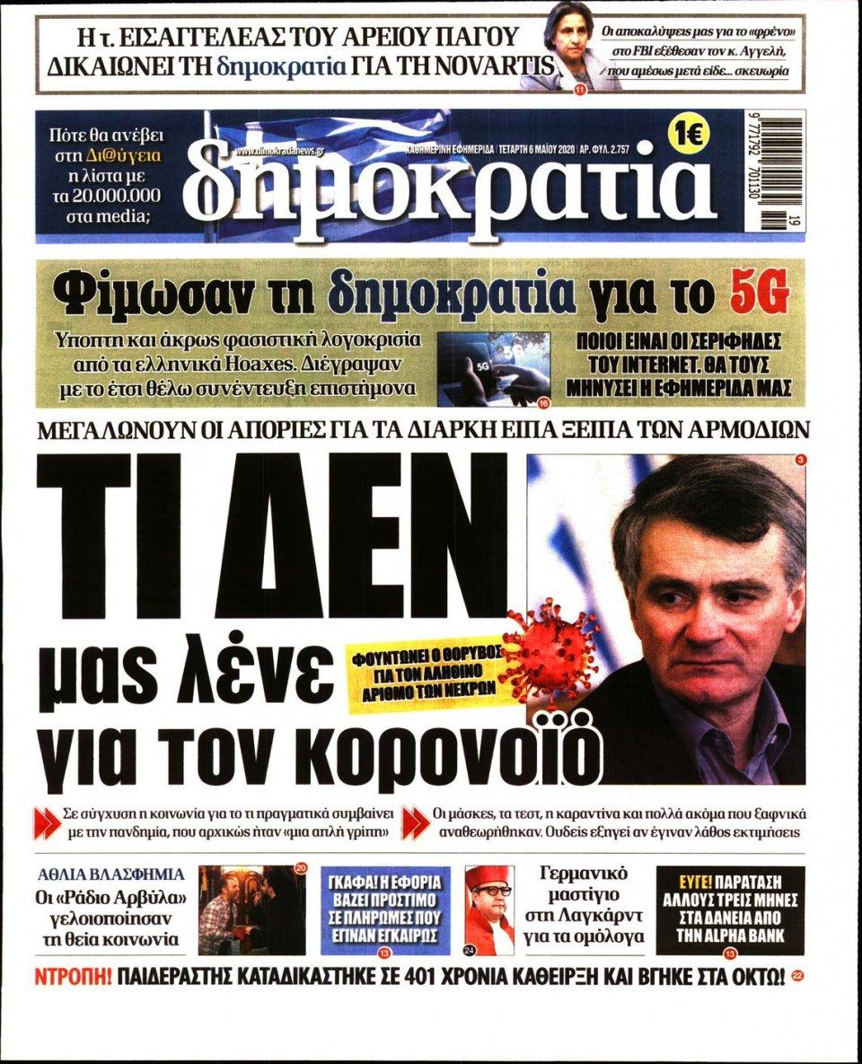 Πρωτοσέλιδο Εφημερίδας - ΔΗΜΟΚΡΑΤΙΑ - 2020-05-06