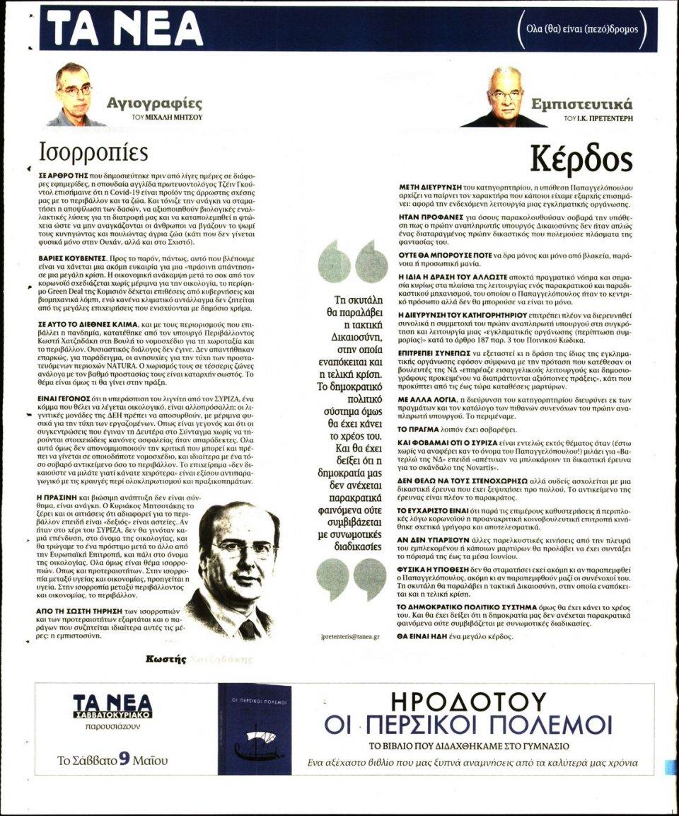 Οπισθόφυλλο Εφημερίδας - Τα Νέα - 2020-05-06