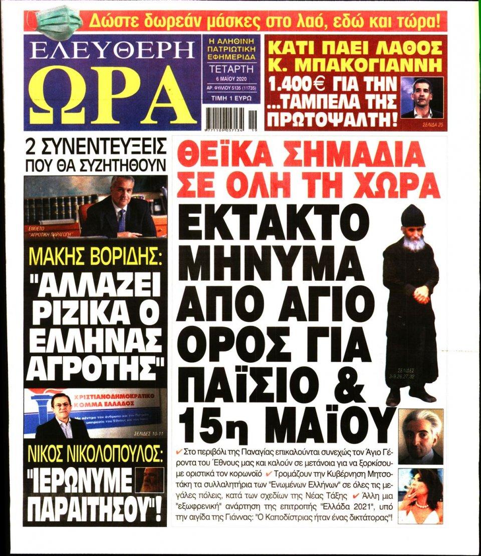 Πρωτοσέλιδο Εφημερίδας - Ελεύθερη Ώρα - 2020-05-06