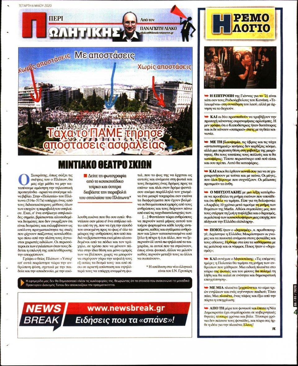 Οπισθόφυλλο Εφημερίδας - ΔΗΜΟΚΡΑΤΙΑ - 2020-05-06