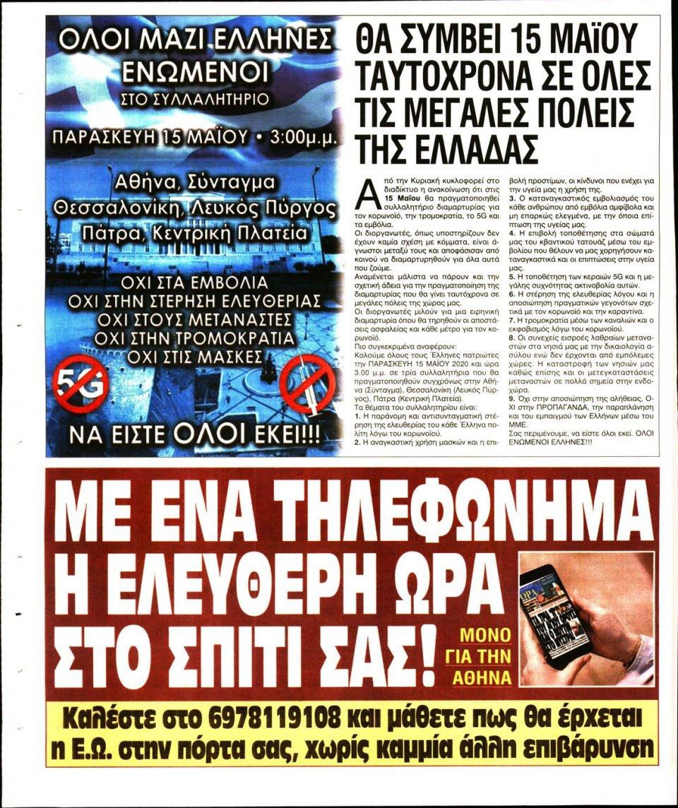 Οπισθόφυλλο Εφημερίδας - Ελεύθερη Ώρα - 2020-05-06