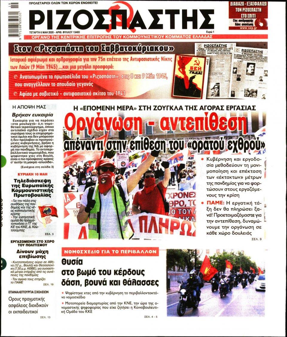 Πρωτοσέλιδο Εφημερίδας - Ριζοσπάστης - 2020-05-06