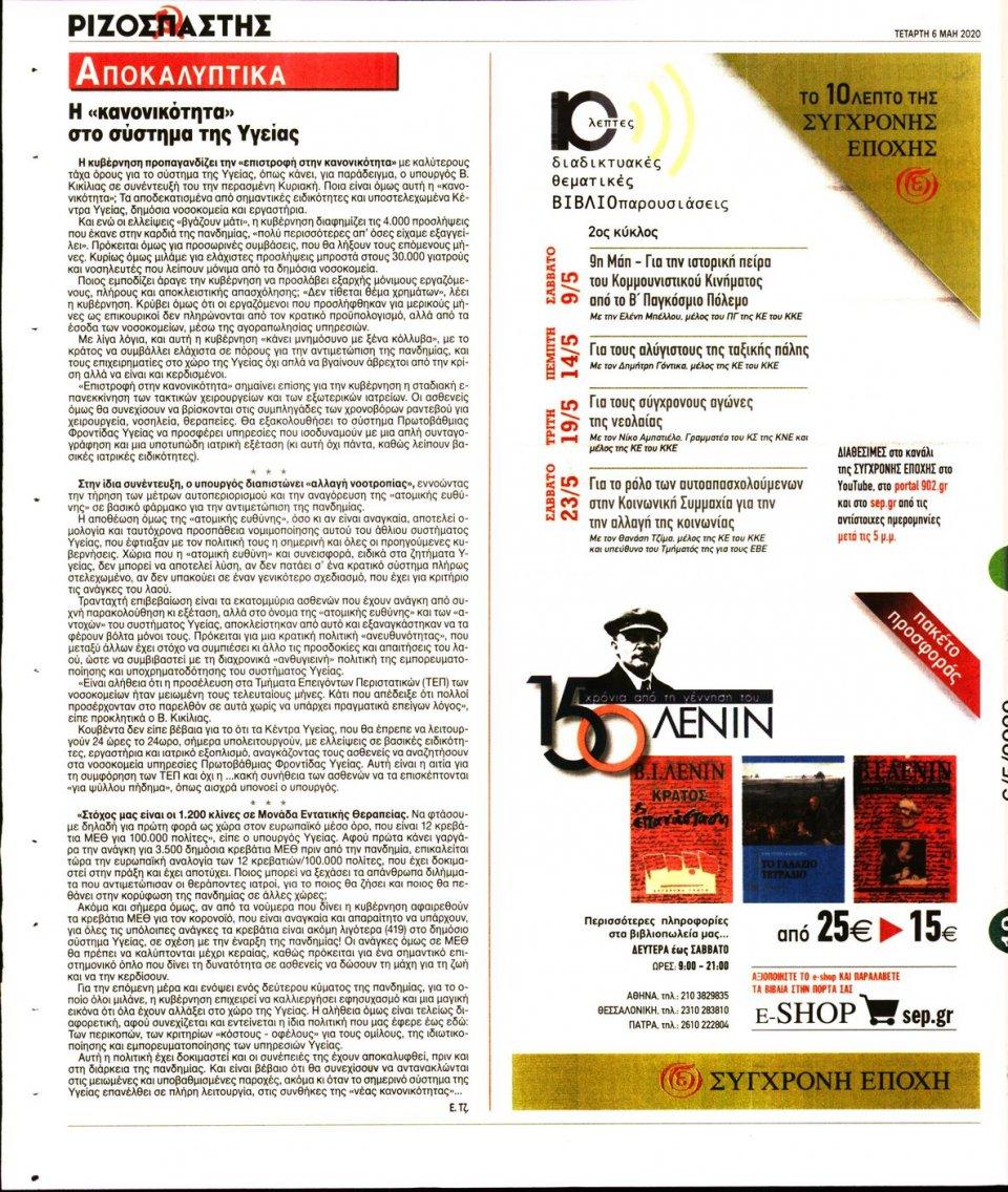 Οπισθόφυλλο Εφημερίδας - Ριζοσπάστης - 2020-05-06
