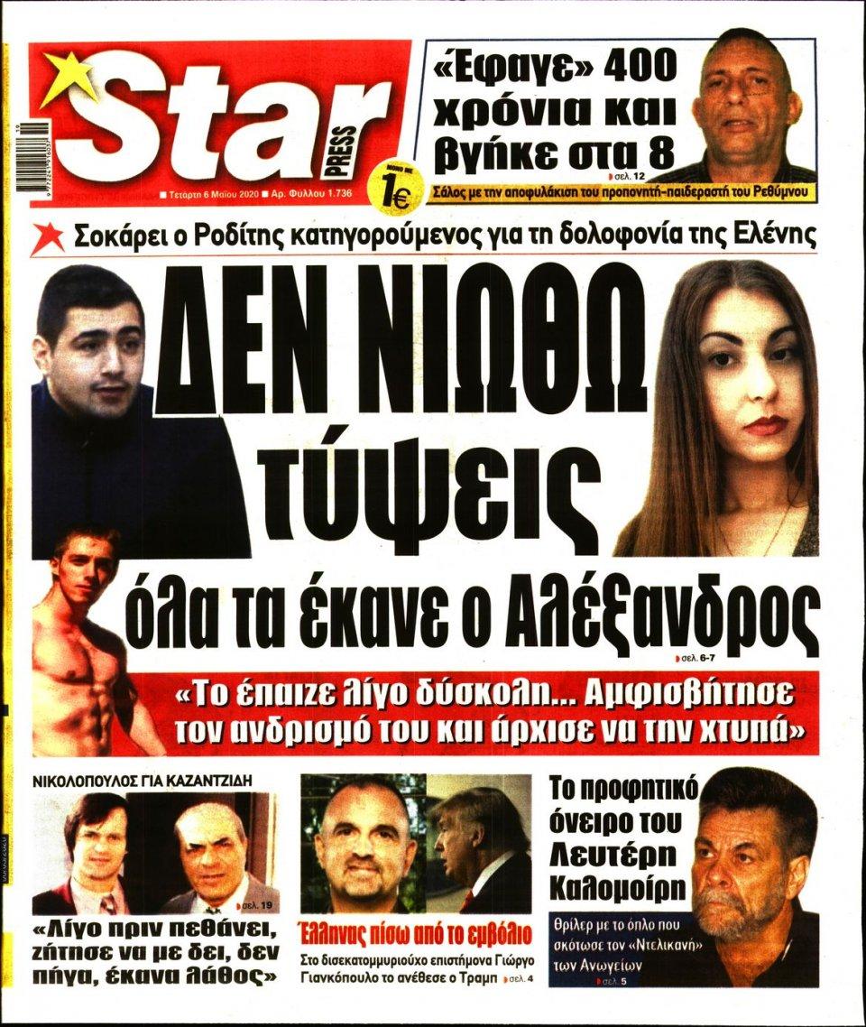 Πρωτοσέλιδο Εφημερίδας - STAR PRESS - 2020-05-06