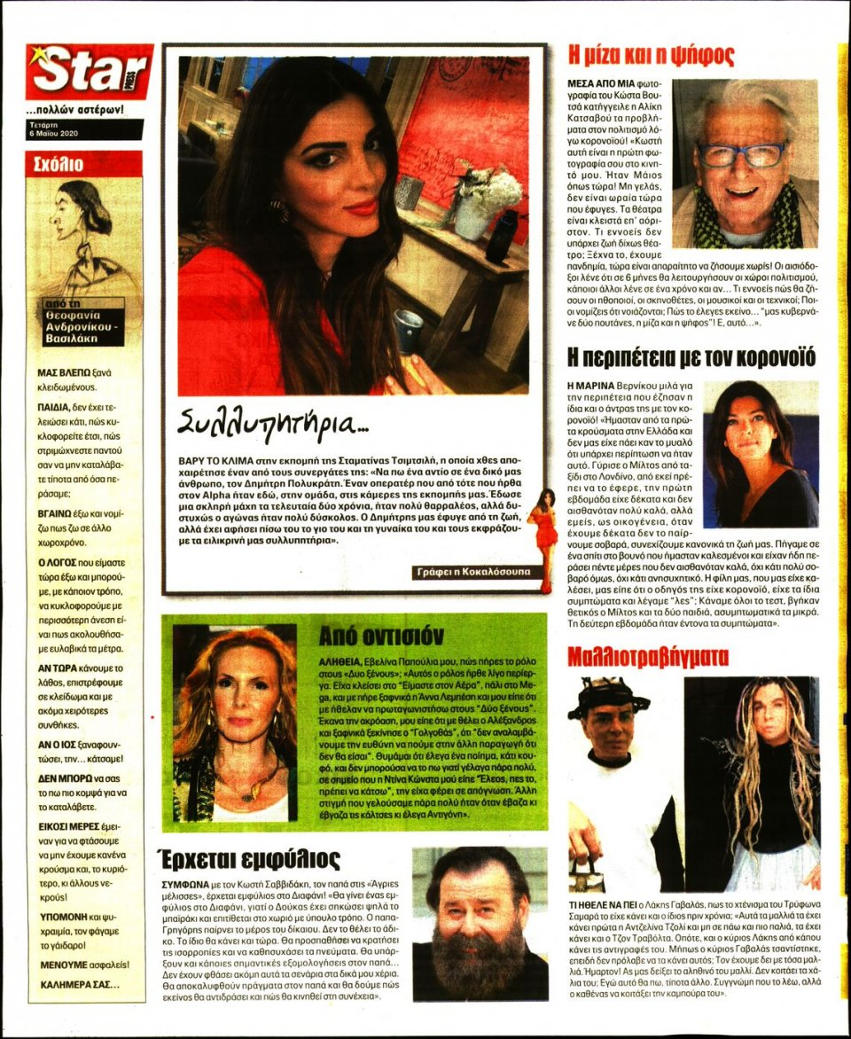 Οπισθόφυλλο Εφημερίδας - STAR PRESS - 2020-05-06