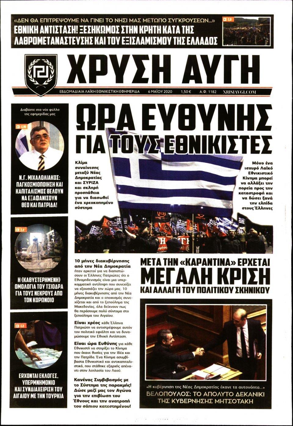 Πρωτοσέλιδο Εφημερίδας - ΧΡΥΣΗ ΑΥΓΗ - 2020-05-06