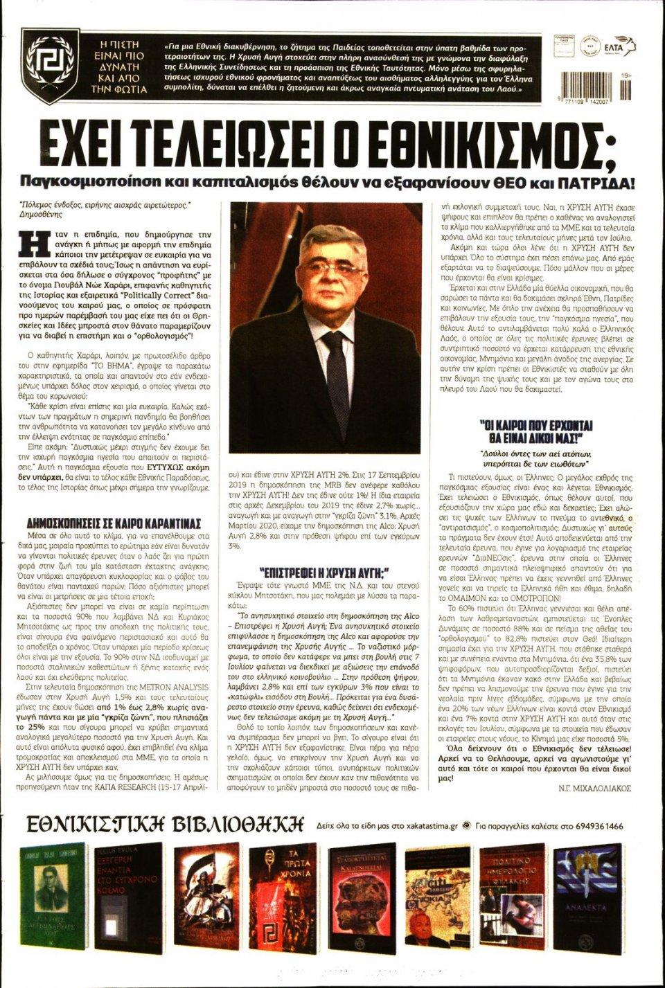 Οπισθόφυλλο Εφημερίδας - ΧΡΥΣΗ ΑΥΓΗ - 2020-05-06