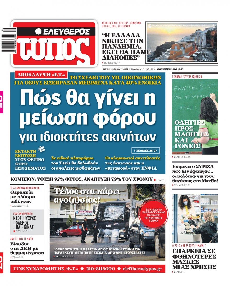 Πρωτοσέλιδο Εφημερίδας - Ελεύθερος Τύπος - 2020-05-07