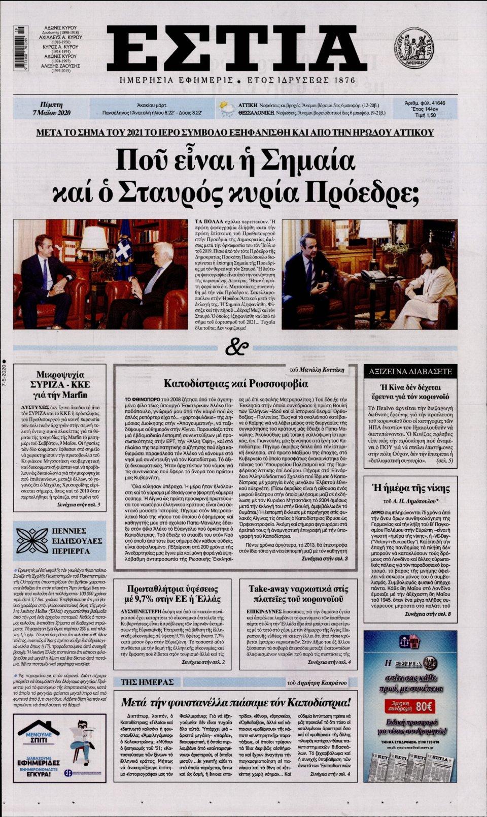 Πρωτοσέλιδο Εφημερίδας - Εστία - 2020-05-07