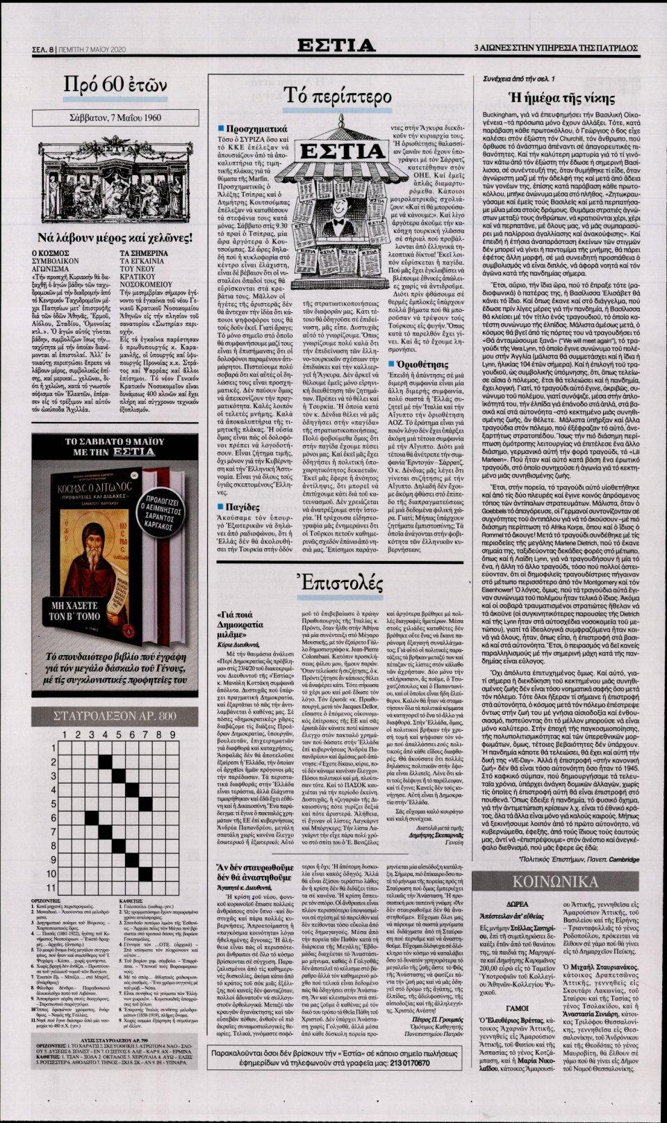 Οπισθόφυλλο Εφημερίδας - Εστία - 2020-05-07