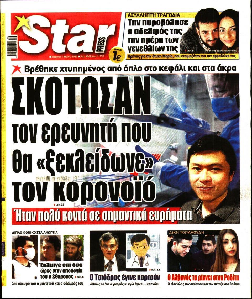 Πρωτοσέλιδο Εφημερίδας - STAR PRESS - 2020-05-07