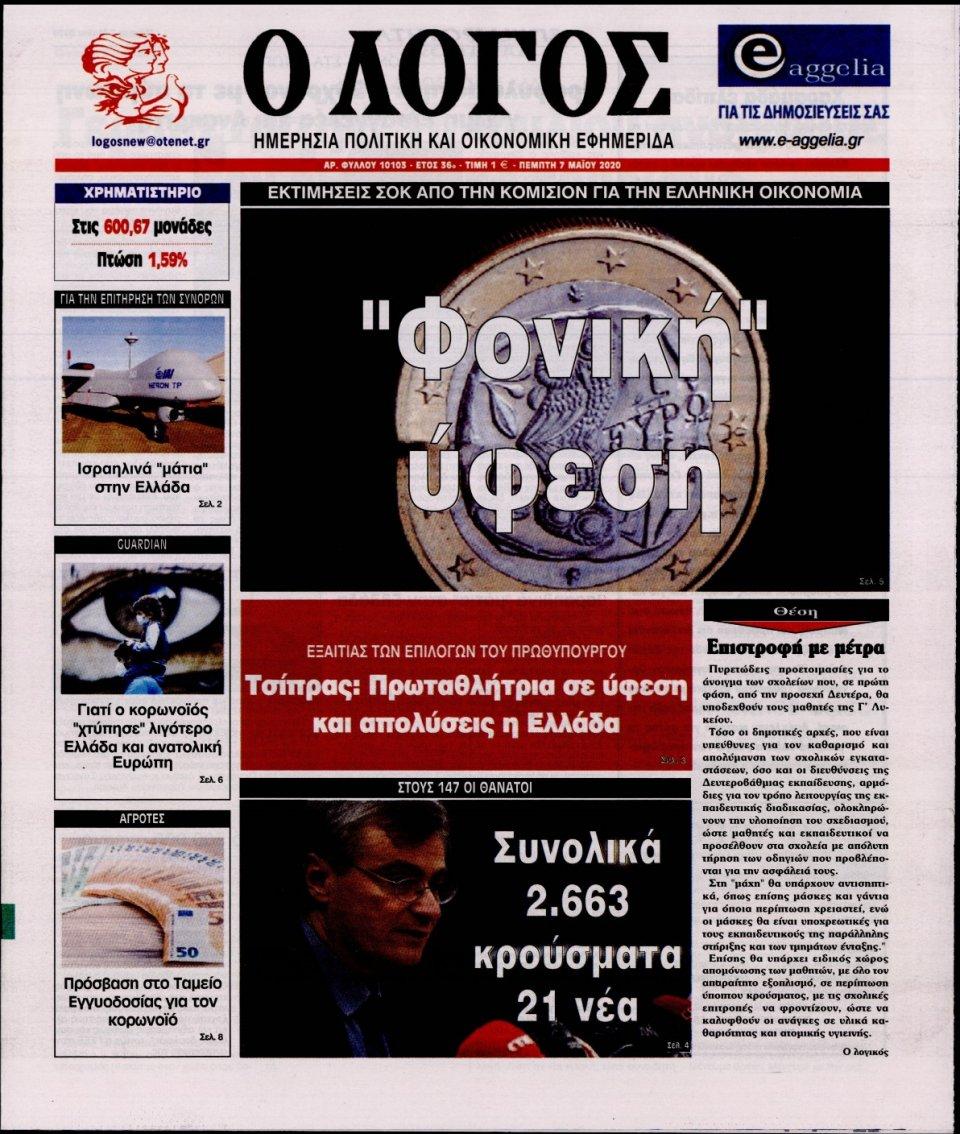 Πρωτοσέλιδο Εφημερίδας - Λόγος - 2020-05-07