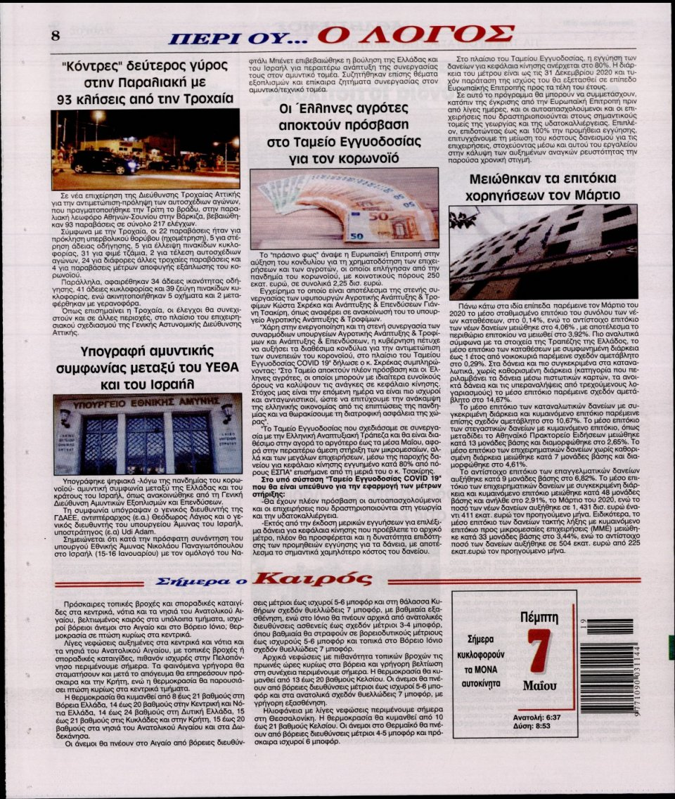 Οπισθόφυλλο Εφημερίδας - Λόγος - 2020-05-07