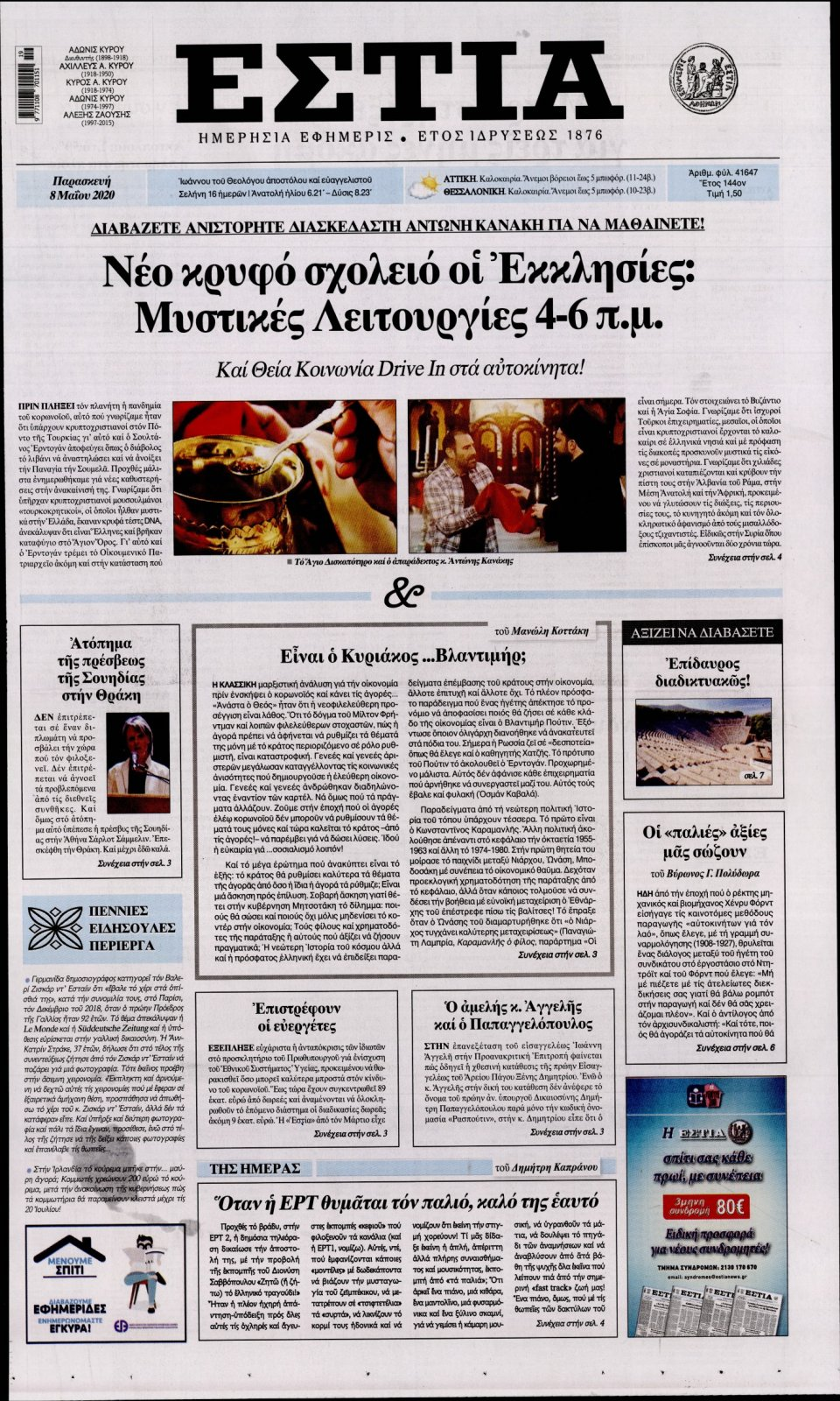 Πρωτοσέλιδο Εφημερίδας - Εστία - 2020-05-08