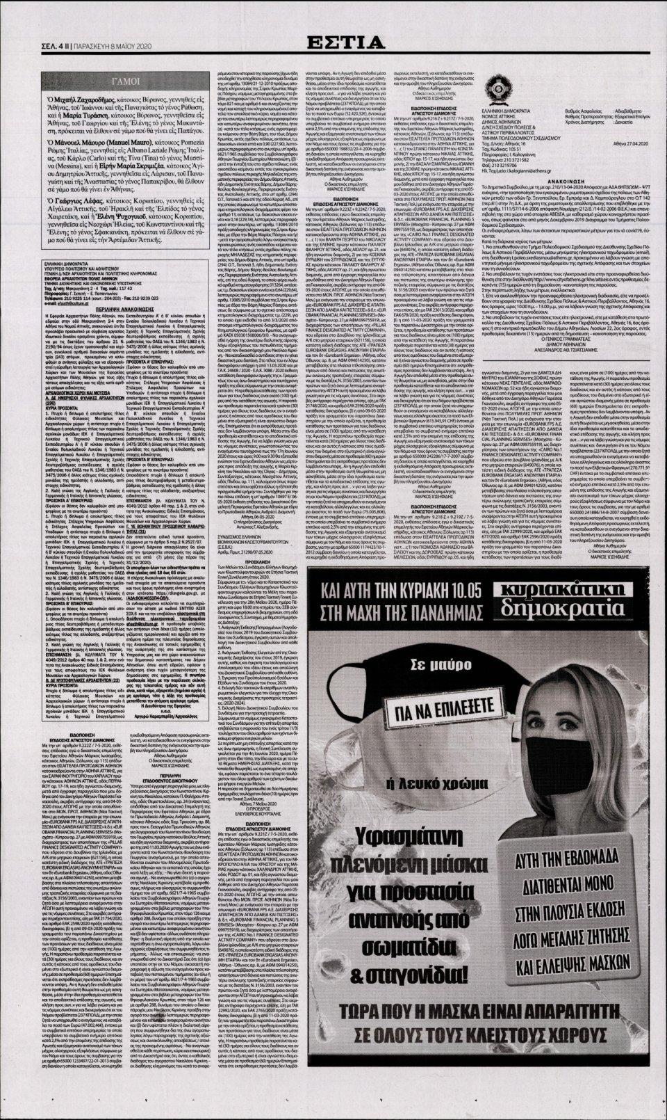 Οπισθόφυλλο Εφημερίδας - Εστία - 2020-05-08