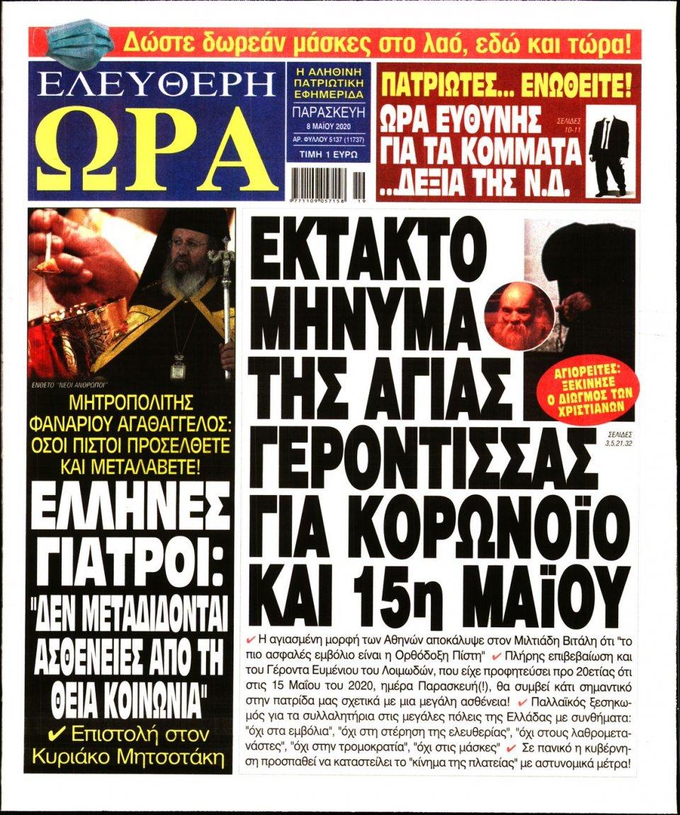 Πρωτοσέλιδο Εφημερίδας - Ελεύθερη Ώρα - 2020-05-08
