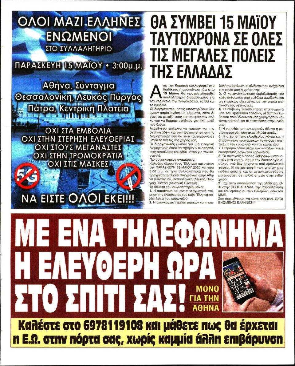 Οπισθόφυλλο Εφημερίδας - Ελεύθερη Ώρα - 2020-05-08