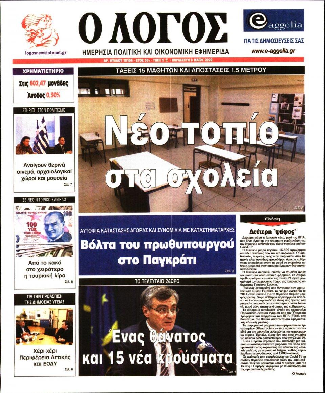 Πρωτοσέλιδο Εφημερίδας - Λόγος - 2020-05-08