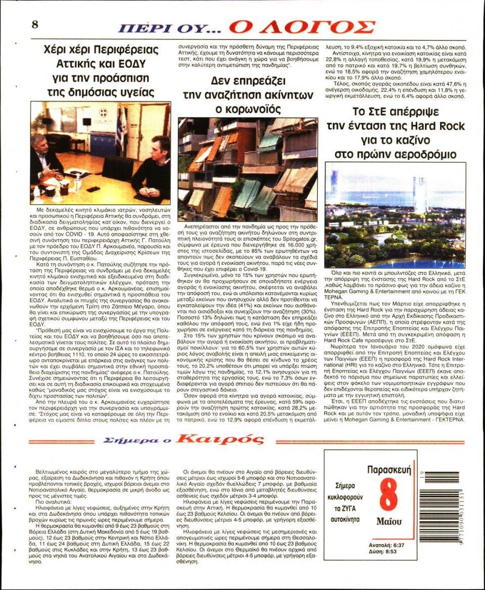 Οπισθόφυλλο Εφημερίδας - Λόγος - 2020-05-08