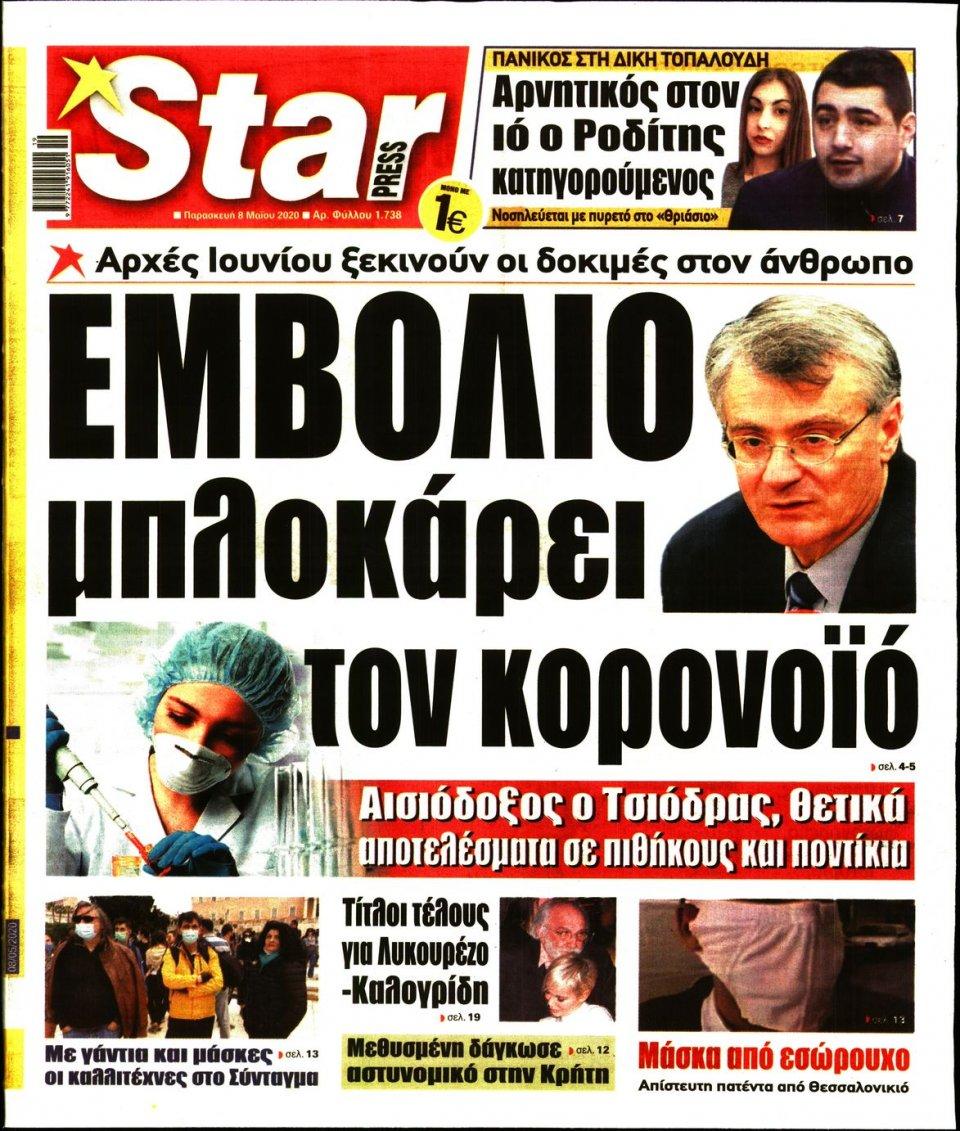 Πρωτοσέλιδο Εφημερίδας - STAR PRESS - 2020-05-08